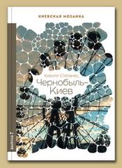 Чернобыль-Киев